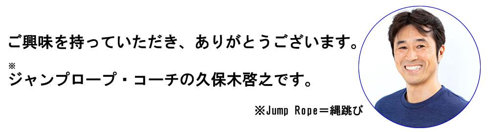 ジャンプロープ・コーチ 久保木啓之