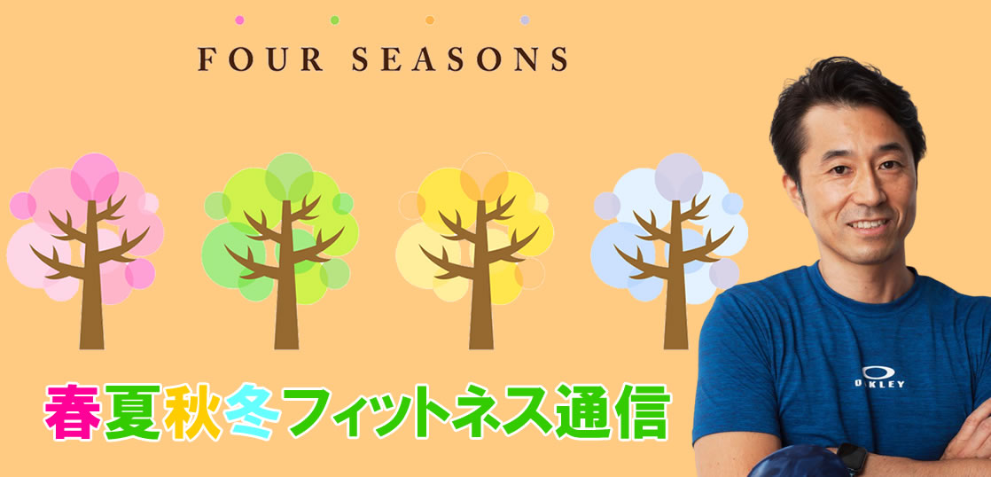 春夏秋冬フィットネス通信・メールマガジン